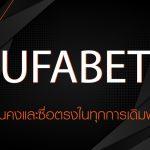 คาสิโนออนไลน์ UFABET มั่นคง และซื่อตรงในทุกการเดิมพัน